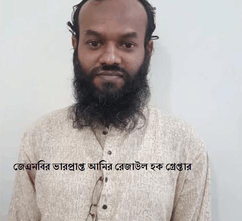 জেএমবির ভারপ্রাপ্ত আমির রেজাউল হক গ্রেপ্তার